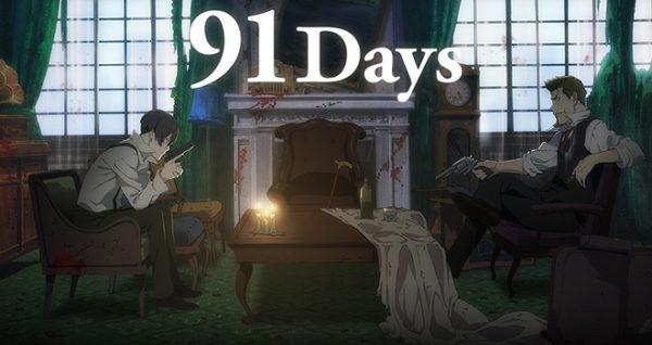 「91Days」マフィアに対する執念深い復讐劇