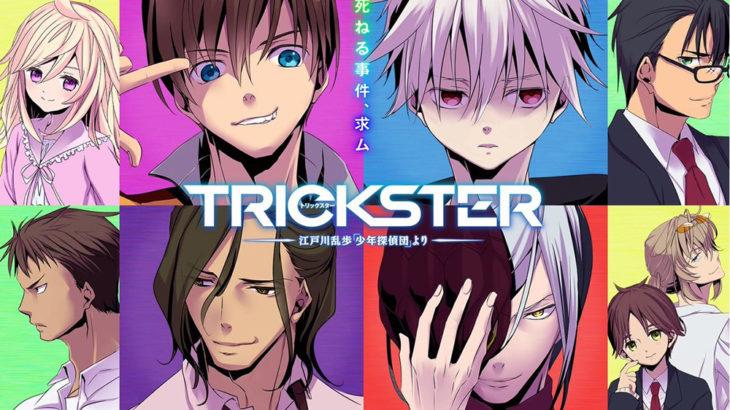 TRICKSTER-江戸川乱歩「少年探偵団」より-推理&アクションアニメ好きにおすすめ!あらすじや感想紹介